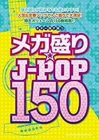 ギター弾き語り メガ盛り☆J-POP 150