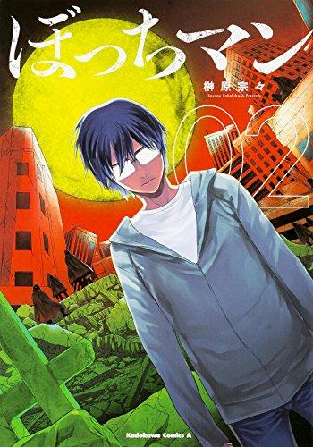 ぼっちマン (2) (カドカワコミックス・エース)の詳細を見る
