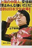 上海の中国人、安倍総理はみんな嫌いだけど8割は日本文化中毒! (講談社+α新書) 画像