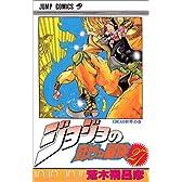 ジョジョの奇妙な冒険 (27) (ジャンプ・コミックス)