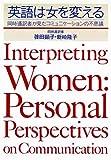英語は女を変える―同時通訳者が見たコミュニケーションの不思議