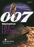 007 死ぬのは奴らだ 復刻版: LIVE AND LET DIE (ビッグコミックススペシャル)