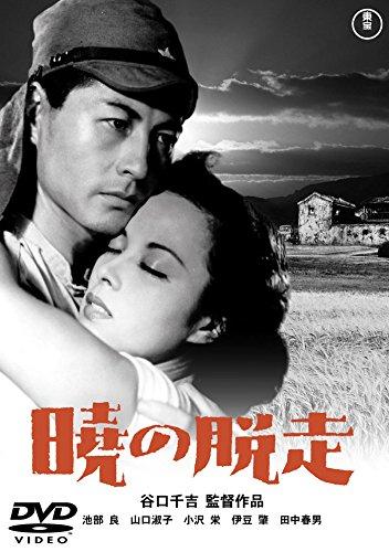 暁の脱走  東宝DVD名作セレクション