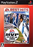 EA BEST HITS MVPベースボール2005