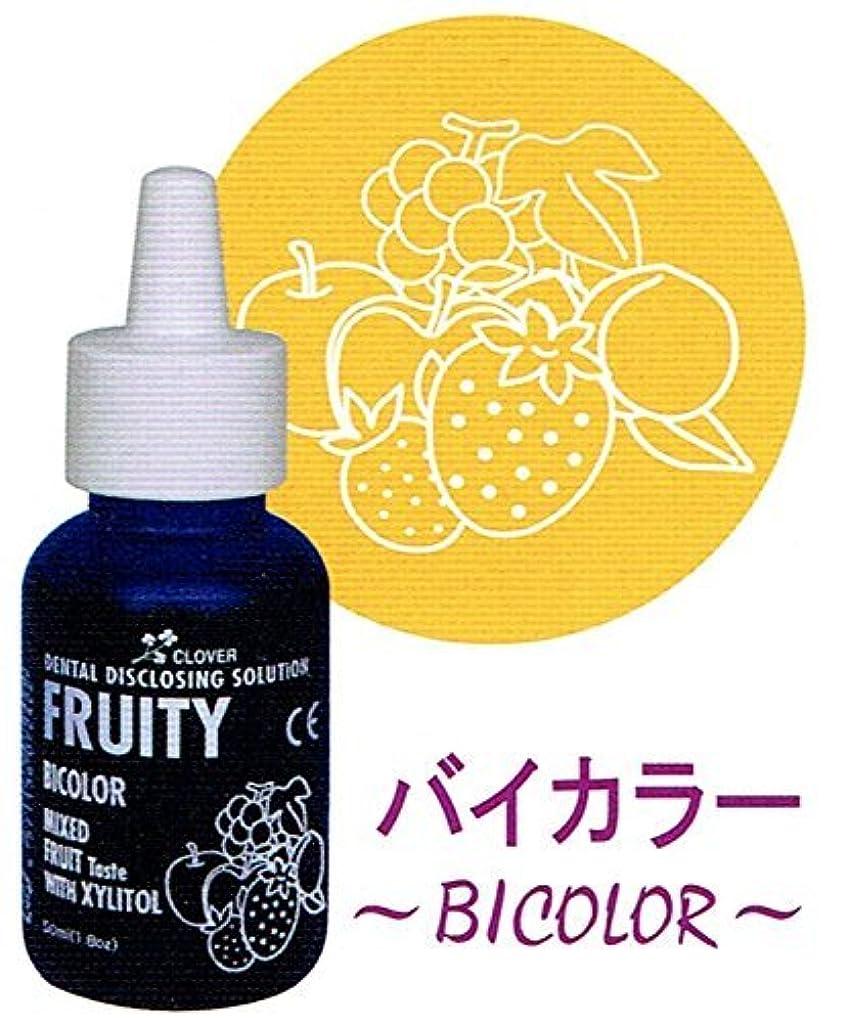 運ぶ蜜代表してクローバー 歯垢染め出し液 50ml フルーツミックス風味 バイカラー