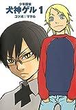 少年探偵 犬神ゲル 1巻 (デジタル版ヤングガンガンコミックス)