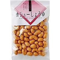 ナッツの女王、カシューナッツを京都の老舗が豆菓子にした カシューしょうゆ 80g入
