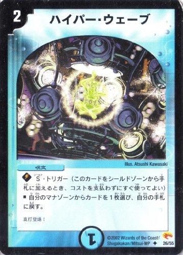 デュエルマスターズ 《ハイパー・ウェーブ》 DM03-026-UC 【呪文】