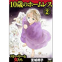 10歳のホームレス (2) (ストーリーな女たち)