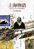 「上海物語 あるいはゾルゲ少年探偵団」販売ページヘ