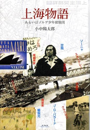上海物語 あるいはゾルゲ少年探偵団の詳細を見る