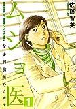 ムショ医 / 佐藤 智美 のシリーズ情報を見る