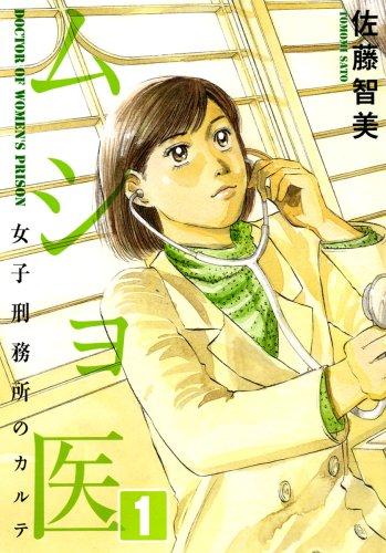 ムショ医 1 (芳文社コミックス)