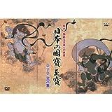 日本の國寶至寳 時代を物語る 未来への遺産 DVD-BOX 全20枚