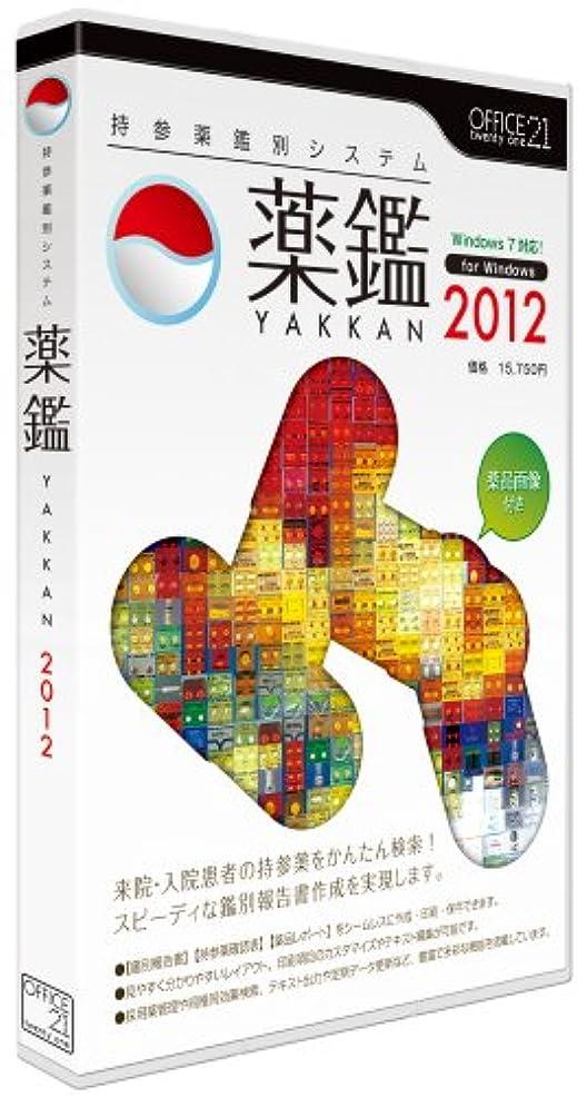 持参薬鑑別システム「薬鑑2012」