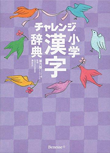 チャレンジ 小学漢字辞典 第六版 コンパクト版 クールパープル