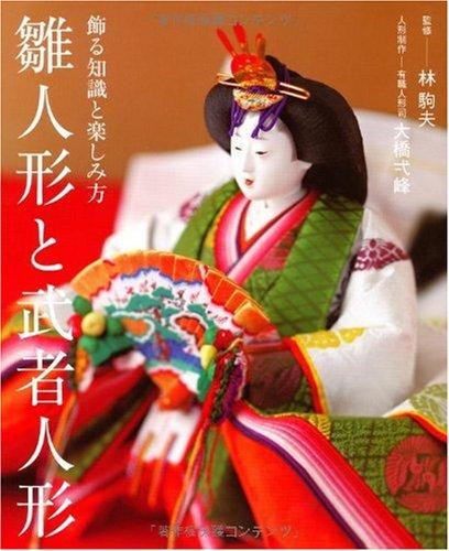 雛人形と武者人形―飾る知識と楽しみ方...