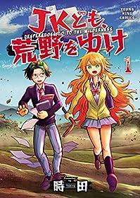 JKども、荒野をゆけ(1) (ヤングキングコミックス)