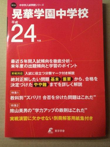 晃華学園中学校 24年度 (中学校別入試問題シリーズ)