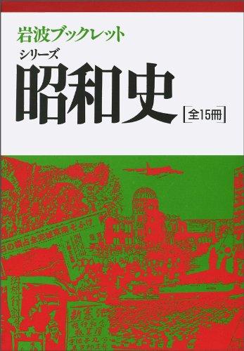 シリーズ昭和史 全15冊セット (岩波ブックレット)