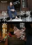 BUNGO-日本文学シネマ-魔術[DVD]