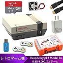 Whatsko Raspberry pi 3 Model B レトロゲーム機 内蔵14600種ゲーム贈 64G ラズベリーパイ 3b モデル B Arcade/NEOGEO/GBA/MD互換機