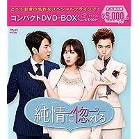 純情に惚れる コンパクトDVD-BOX