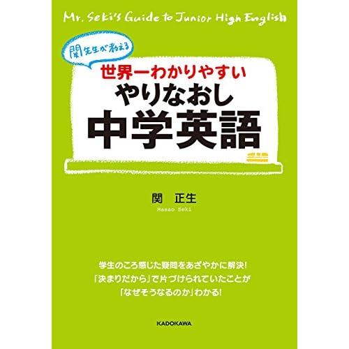 世界一わかりやすい やりなおし中学英語