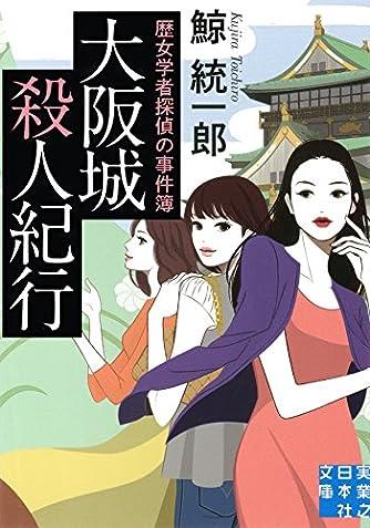 大阪城殺人紀行 (実業之日本社文庫)