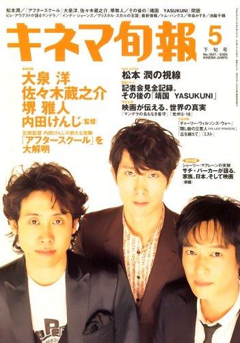 キネマ旬報 2008年 5/15号 [雑誌]の詳細を見る