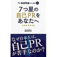 7つ星の自己PRをあなたへ: なぜ日本人は自己PRが苦手なのか わくわく自己PR塾 誌上講義 Vol.1