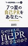 7つ星の自己PRをあなたへ: なぜ日本人は自己PRが苦手なのか わくわく自己PR塾 誌上講義 ...