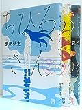 ちひろさん コミック 1-3巻セット (A.L.C.DX)