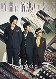 第17回東京03単独公演「時間に解決させないで」[ANSB-55217][DVD] 製品画像