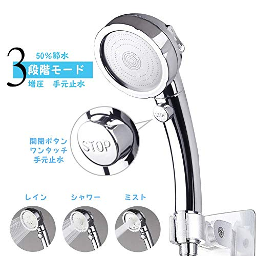 HUAXIN シャワーヘッド 3段階モード ワンタッチ ストップボタン 節水 増圧 シャワー 低水圧対応 国際汎用基準G1/2 取付簡単 【2年間保証付】