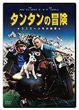 タンタンの冒険 ユニコーン号の秘密 スペシャル・エディションDVD