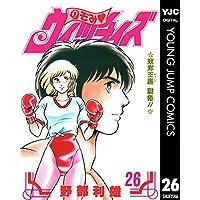 のぞみ・ウィッチィズ 26 (ヤングジャンプコミックスDIGITAL)