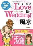 ドーター・コパのLove&Wedding風水