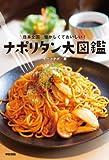 日本全国 懐かしくておいしい! ナポリタン大図鑑 (中経出版)