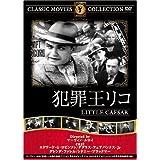 犯罪王リコ [DVD] FRT-149