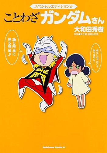 スペシャルエディション☆ことわざガンダムさん (カドカワコミックス・エース)の詳細を見る