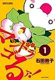 マンドラゴるァ! (1) (バンブーコミックス 4コマセレクション)