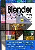 Blender 2.5マスターブック