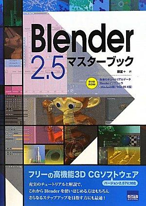 Blender 2.5マスターブックの詳細を見る