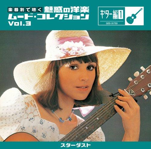 楽器別で聴く 魅惑の洋楽ムード・コレクションVol.3 <ギ...