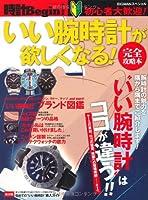 いい腕時計が欲しくなる! 完全攻略本 時計Begin特別編集 (BIGMANスペシャル)
