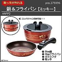 pos.375996 取っ手が外れる鍋&フライパン ANFP2 ミッキー