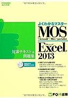 よくわかるマスター Microsoft Office Specialist Microsoft Excel 2013 対策テキスト& 問題集 (FOM出版のみどりの本)