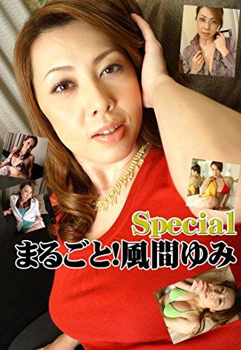 まるごと!風間ゆみ Special