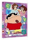 クレヨンしんちゃん TV版傑作選 第9期シリーズ2 母ちゃんが家出したゾ [DVD]